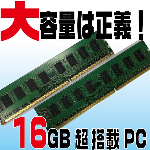 16GB超